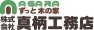 西東京・多摩で高断熱高気密、床下エアコン、自然素材・無垢材の新築・注文住宅 | 真柄工務店